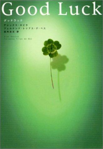 Good Luck 【徹底解説】平成で売れた人気のベストセラー実用書ベスト30を公開!読んでおくべきオススメの本!