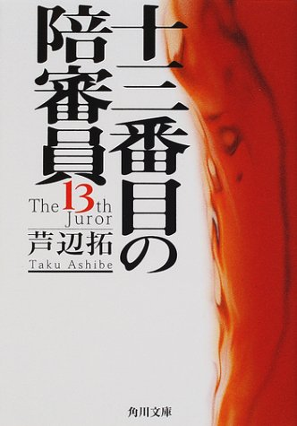 十三番目の陪審員 (角川文庫)