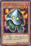 遊戯王カード 【UFOタートル】SD24-JP021-N ≪ストラクチャーデッキ 炎王の急襲 収録≫