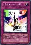 遊戯王カード 【 バスター・モード 】 DP09-JP022N 《デュエリストパック 遊星編2》