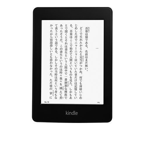 Kindle Paperwhite(ニューモデル)
