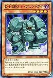 遊戯王カード 【D-HERO ディフェンドガイ】 DE01-JP009-N ≪デュエリストエディション1≫