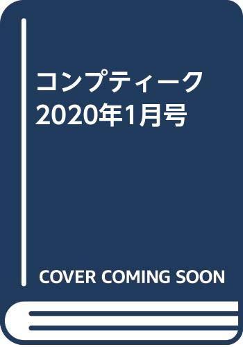 コンプティーク 2020年1月号