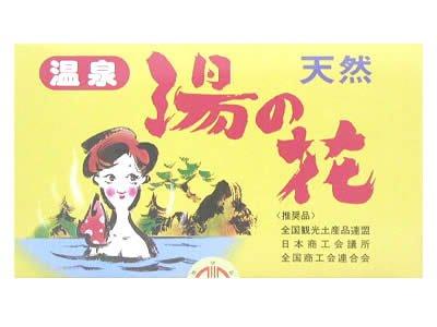 天然湯の花 HF-25
