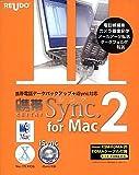 携帯シンク for Mac 2 FOMAケーブル付属 ドコモ・FOMA対応