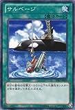 遊戯王カード 【サルベージ】 SD23-JP029-N ≪海皇の咆哮≫