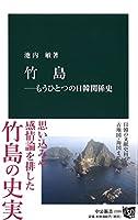 竹島 ―もうひとつの日韓関係史