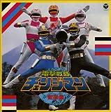〈ANIMEX 1200シリーズ〉 (43) 電撃戦隊チェンジマン 音楽集 (限定盤)