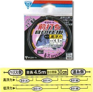 がまかつ(Gamakatsu) 前打ち目印仕掛4.5m(高浮力) 4.5m TO106