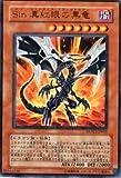 【遊戯王シングルカード】 《プロモーションカード》 Sin 真紅眼の黒竜 ウルトラレア mov2-jp001