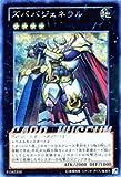 遊戯王カード【ズババジェネラル】PP15-JP007-SI ≪プレミアムパック15 収録≫