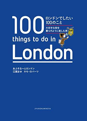 ロンドンでしたい100のこと 大好きな街を暮らすように楽しむ旅