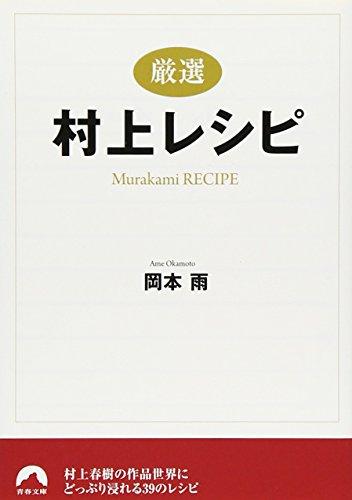 【厳選】村上レシピ (青春文庫)