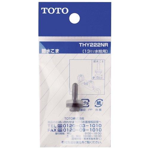 TOTO 節水こま(13mm水栓用) THY222NR