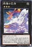 遊戯王 REDU-JP048-SR 《銀嶺の巨神》 Super