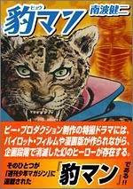 豹マン (上) (マンガショップシリーズ (14))
