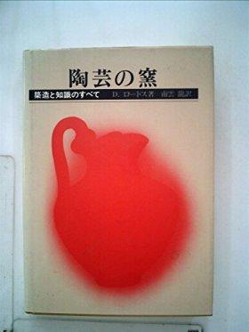 陶芸の窯―築造と知識のすべて (1979年)