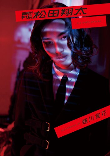 写真集 『月刊MEN 松田翔太』