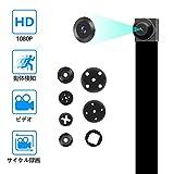 小型カメラ 隠しカメラ 1080P HD 動体検知 スパイカメラ 長時間録画対応 防犯監視カメラ 屋内屋外 ミニカメラ 内蔵バッテリ 携帯型 盗撮カメラ 日本語取扱