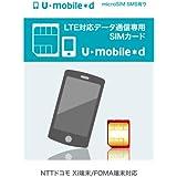 【U-mobile*d】LTE対応データ通信専用SIMパッケージSMS対応) microサイズ