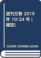 週刊文春 2019年 10/24 号