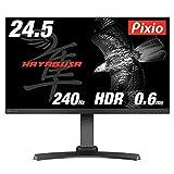 Pixio PX5 HAYABUSA ディスプレイ モニター [ 24.5インチ 240hz 0.6ms HDR FreeSync 高さ調節 回転 ] ゲーミング モニター HDR対応 ベゼルレス フレームレス 24.5 inch FPS向き display monitor 【正規輸入品】