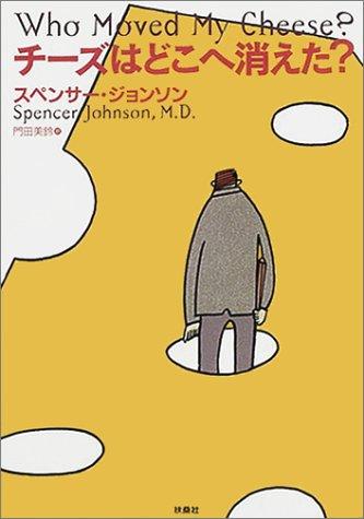 チーズはどこへ消えた? 【徹底解説】平成で売れた人気のベストセラー実用書ベスト30を公開!読んでおくべきオススメの本!