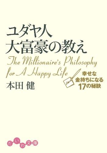 ユダヤ人大富豪の教え 幸せな金持ちになる17の秘訣 (だいわ文庫)