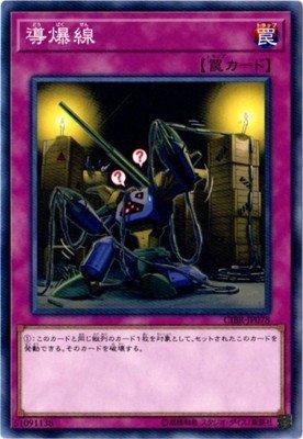 遊戯王/第10期/02弾/CIBR-JP078 導爆線