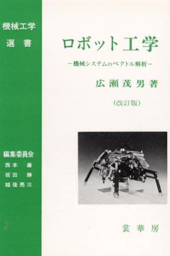 ロボット工学―機械システムのベクトル解析 (機械工学選書)