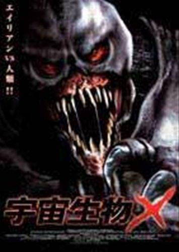 宇宙生物X [レンタル落ち] [DVD]