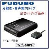 FURUNO FNK-M09T [セットアップ込み] アンテナ分離型 音声案内タイプ 四輪車専用 ETC車載器