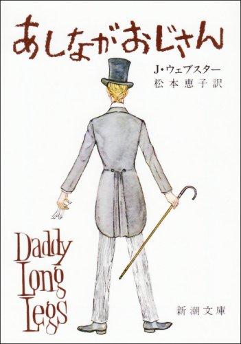 あしながおじさん (新潮文庫)