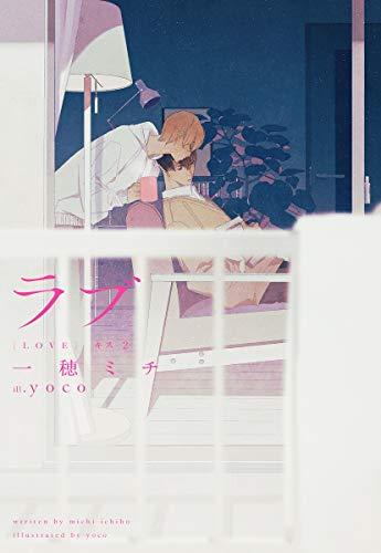 ラブ~キス2~ (ディアプラス文庫)