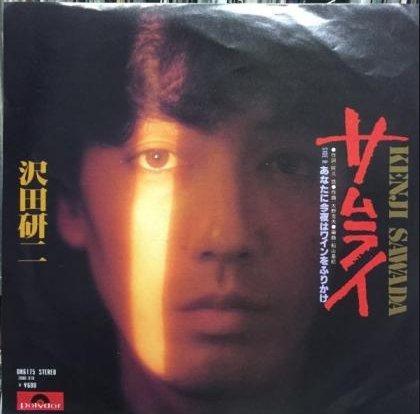 サムライ[EP]