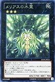 遊戯王 SHSP-JP055-R 《メリアスの木霊》 Rare