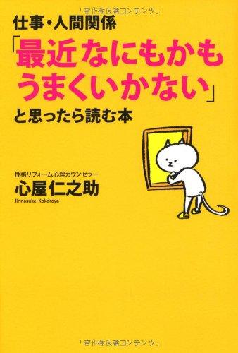 仕事・人間関係 「最近なにもかもうまくいかない」と思ったら読む本