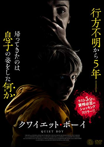 クワイエット・ボーイ [DVD]