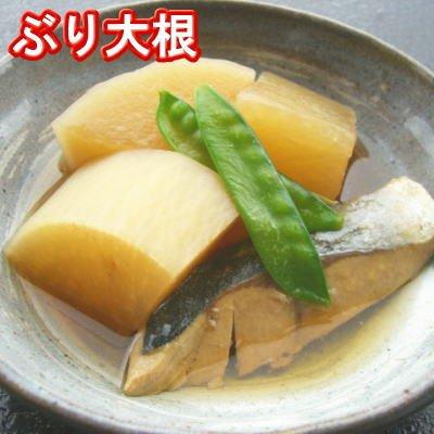 ぶり大根 1袋 惣菜 お惣菜 おかず 惣菜セット 詰め合わせ お弁当 無添加 京都 手つくり