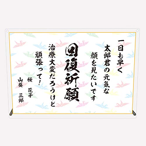 CuVery アクリル 文字入れ 汎用 色紙 縦書き 毛筆 折り鶴 スタンド 壁掛け 両用 A4サイズ