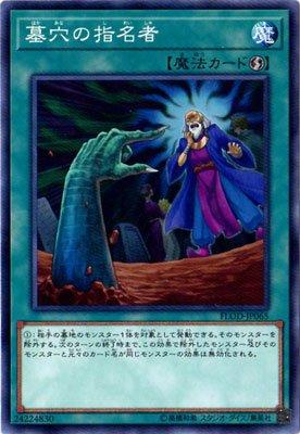 遊戯王/第10期/04弾/FLOD-JP065 墓穴の指名者