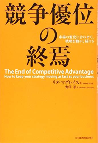 競争優位の終焉 市場の変化に合わせて、戦略を動かし続ける