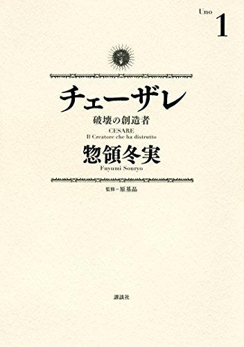 チェーザレ 破壊の創造者(1) (モーニングコミックス)