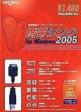 携帯シンク for Windows 2005 au WIN専用ケーブルセット