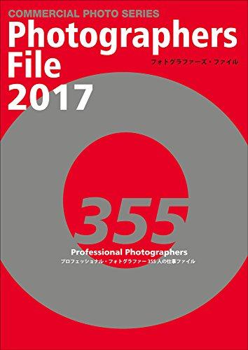 PHOTOGRAPHERSFILE2017 (コマーシャル・フォト・シリーズ)