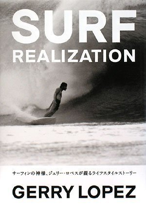 サーフリアライゼーション―サーフィンの神様、ジェリー・ロペスが綴るライフスタイルストーリー