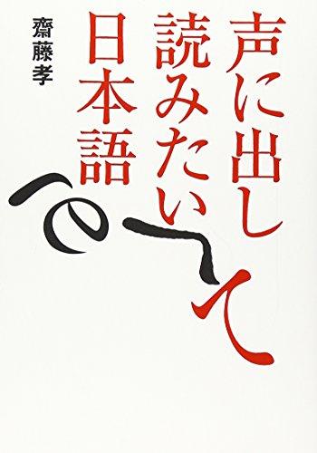 声に出して読みたい日本語 【徹底解説】平成で売れた人気のベストセラー実用書ベスト30を公開!読んでおくべきオススメの本!