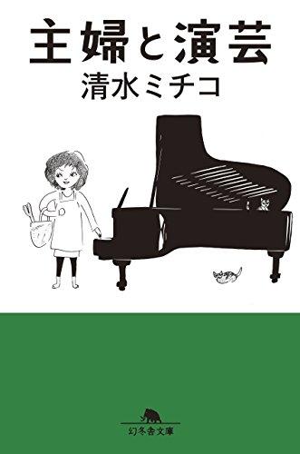 主婦と演芸 (幻冬舎文庫)