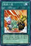 遊戯王カード 【 弱肉一色 】 EE2-JP207-N 《エキスパートエディション2》