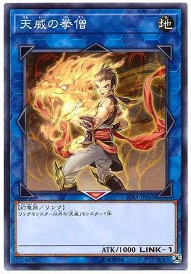 遊戯王/第10期/09弾/RIRA-JP043 天威の拳僧